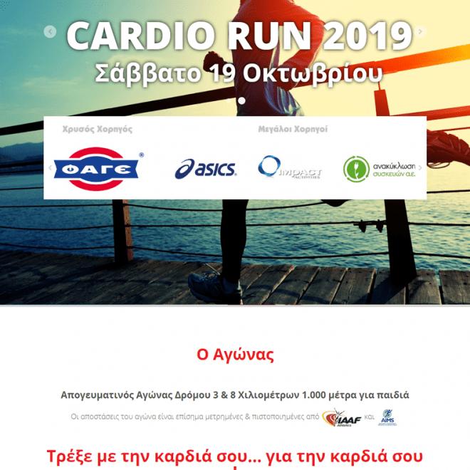 cardiorun-gr