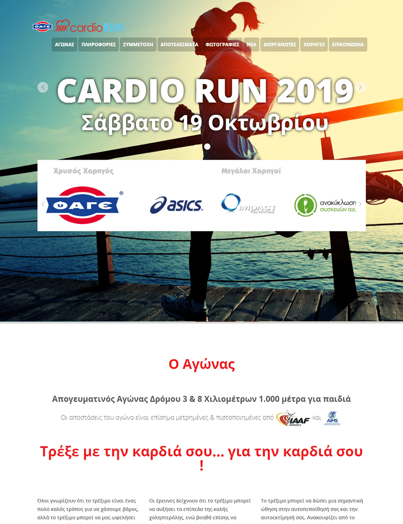 This is the sceenshot of Cardio Run website