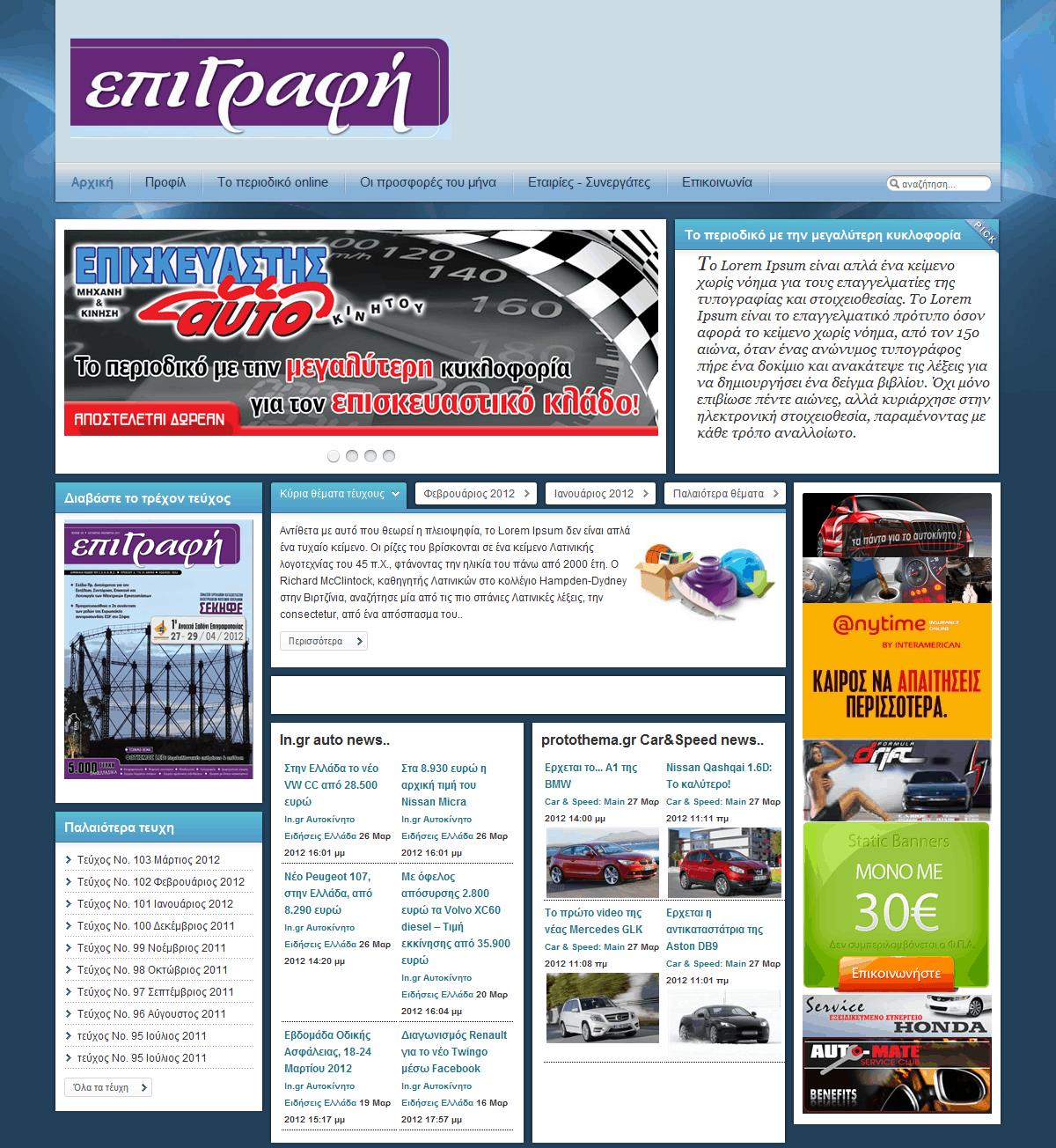 e-epigrafi.gr