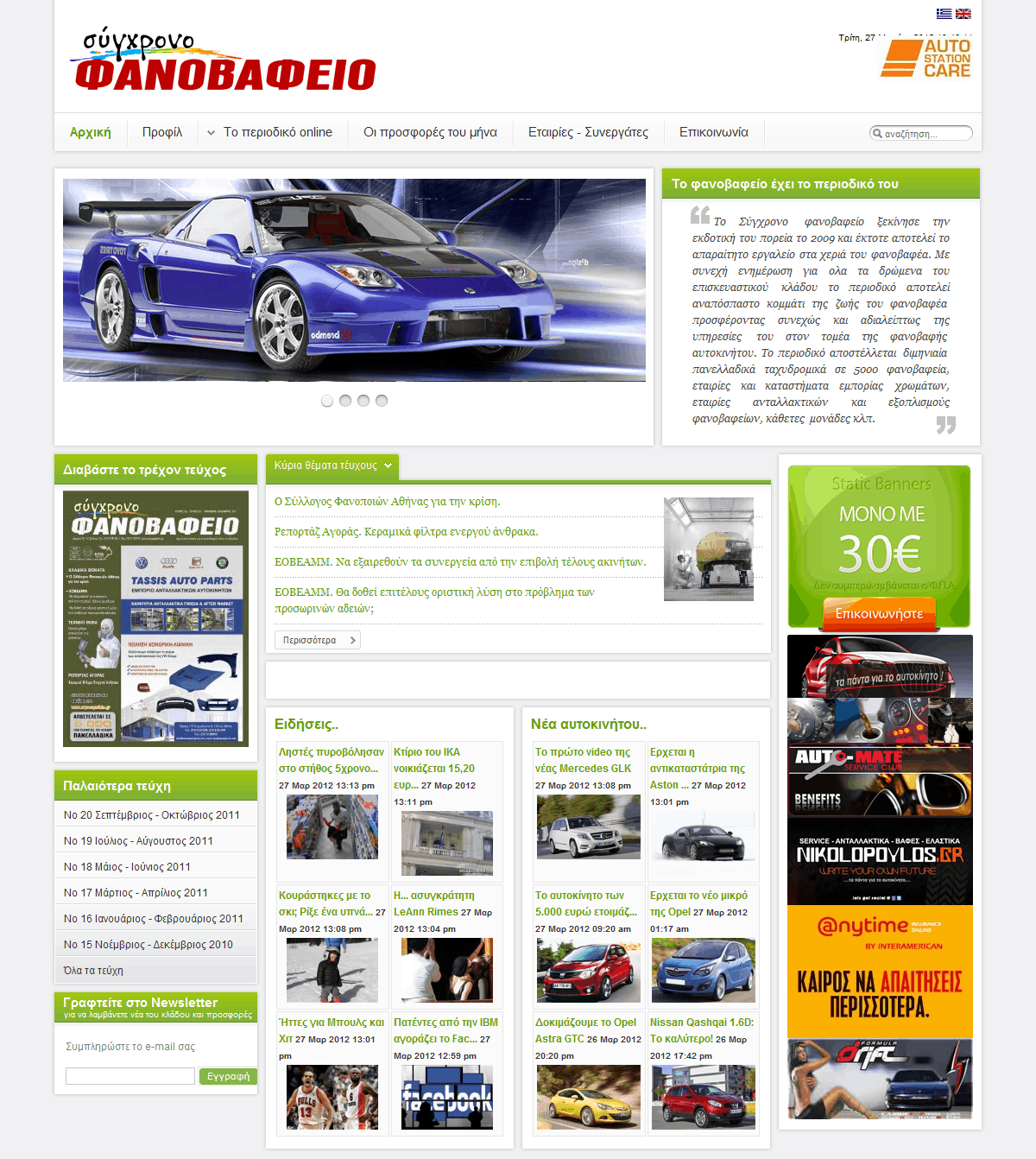 e-fanovafeio.gr
