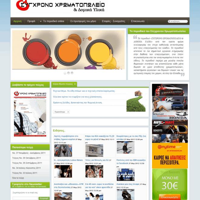 e-xromatopoleio.gr