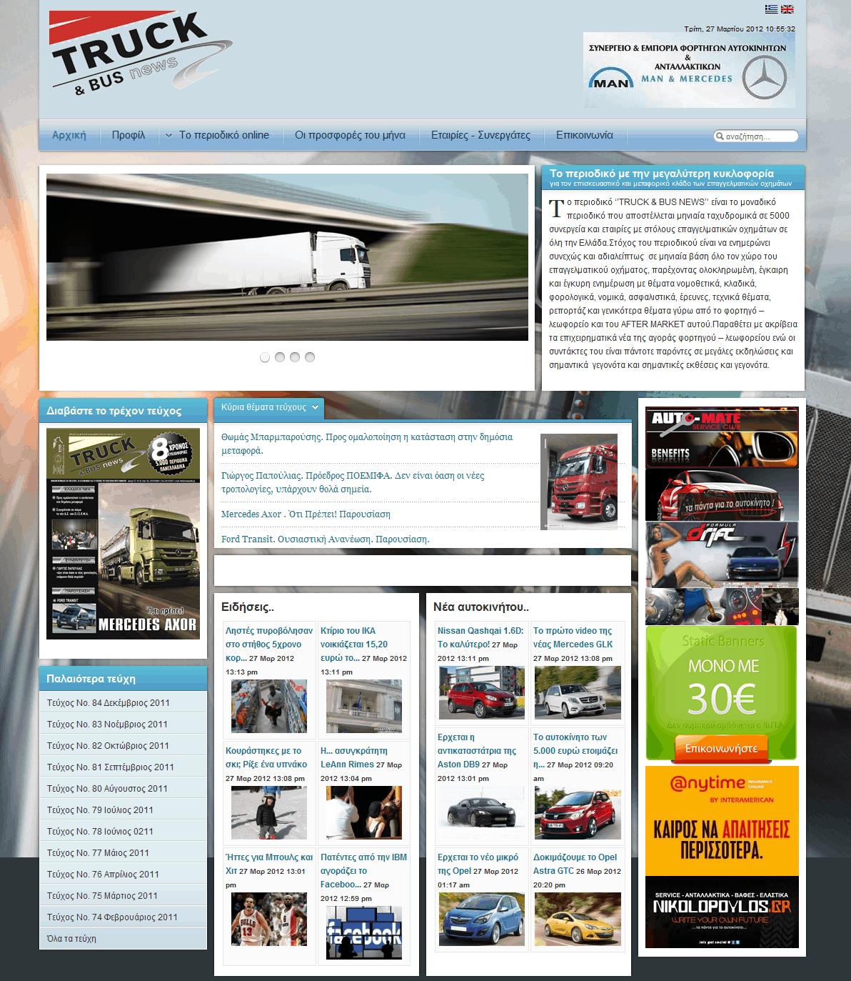 truckbusnews.gr